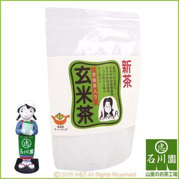 《石川園》純正和風玄米茶(含京都產抹茶)茶包(5克**18包)