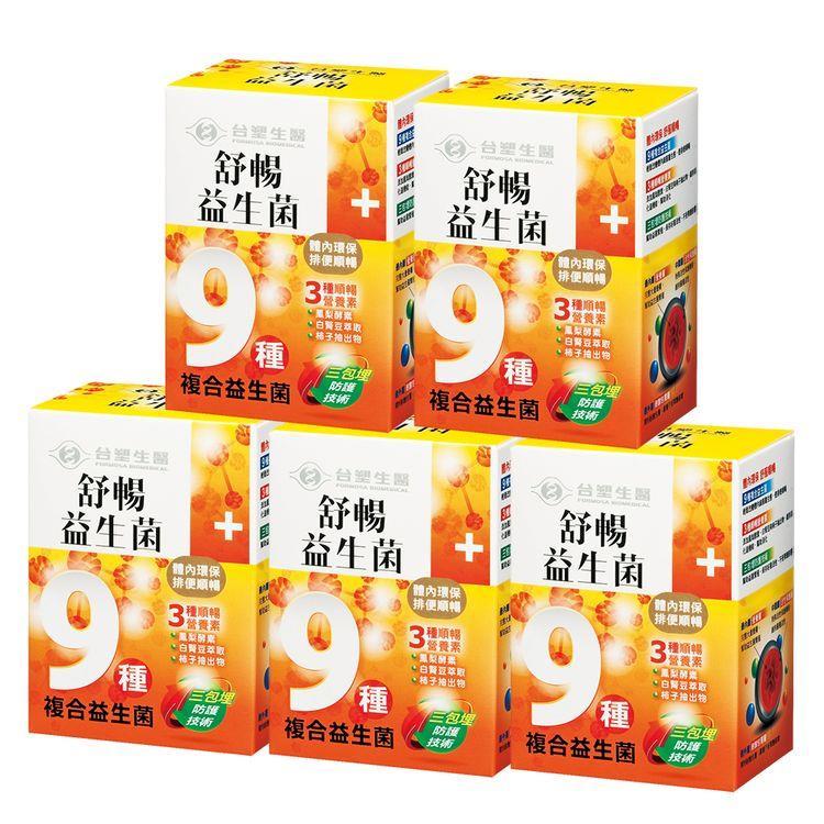 【台塑生醫】舒暢益生菌(30包入/盒)5盒/組