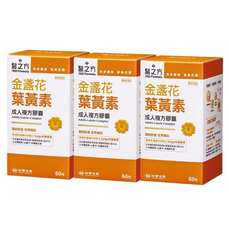 【台塑生醫】成人金盞花葉黃素複方膠囊(60錠/瓶)3瓶/組