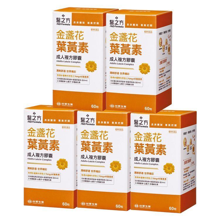 【台塑生醫】成人金盞花葉黃素複方膠囊(60錠/瓶)5瓶/組