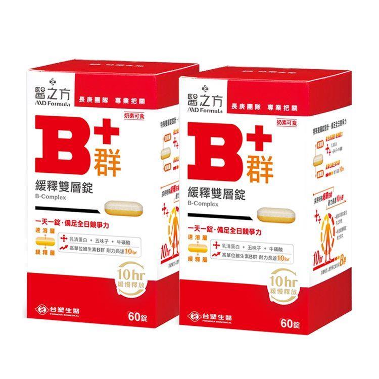 【台塑生醫】緩釋B群雙層錠(60錠/瓶)2瓶/組