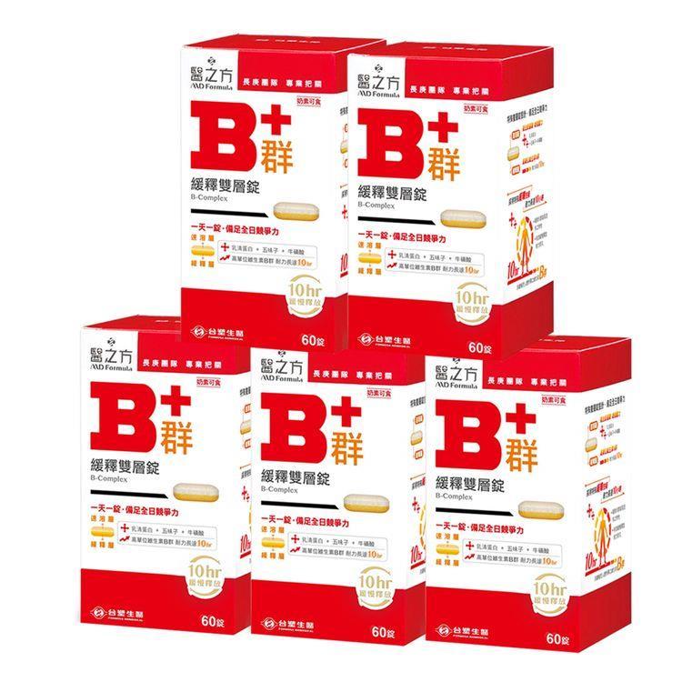 【台塑生醫】緩釋B群雙層錠(60錠/瓶)5瓶/組