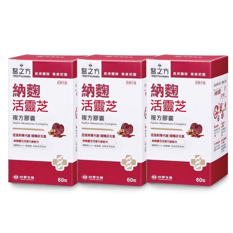 【台塑生醫】納麴活靈芝複方膠囊(60粒/瓶)3瓶/組