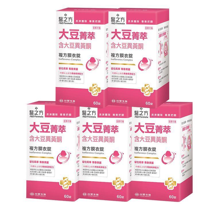【台塑生醫】大豆菁萃複方膜衣錠(60錠)5瓶/組