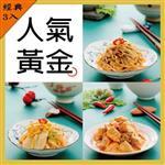 【益康美食】人氣黃金泡菜-綜合3入組-小辣