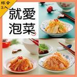 【益康美食】就愛泡菜-綜合3入組-小辣