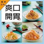 【益康美食】爽口開胃泡菜-綜合3入組-小辣