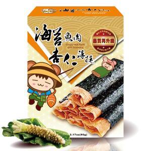 【福禧齋】海苔魚肉杏仁薄捲-芥末(90g 九入盒裝)