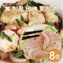 好神-台南無刺虱目魚里肌肉-8包組(200g/包)