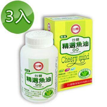【台糖】精選魚油膠囊(100錠/3瓶)
