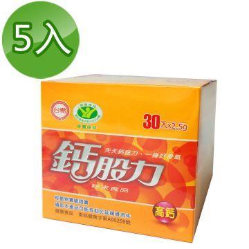 【台糖】鈣股力30包(5盒/組)