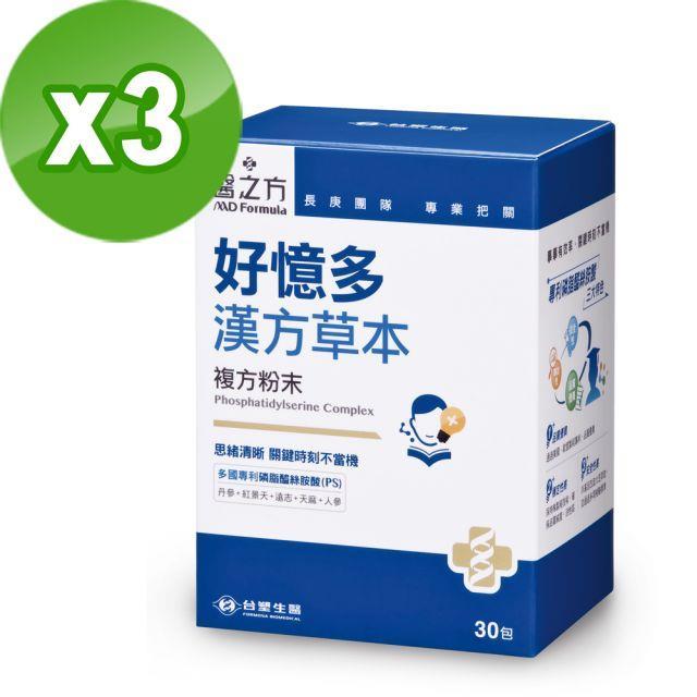 【台塑生醫】好憶多漢方草本複方粉末(30包/盒)3盒/組