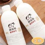 【鮮乳坊x豐樂牧場】國產鮮乳2瓶裝(符合CNS3056)