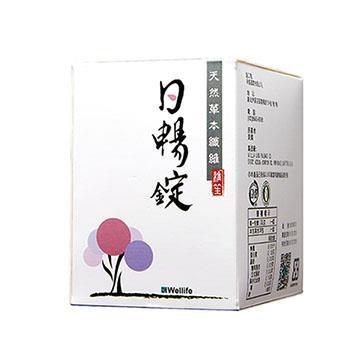 維笙 日暢錠-天然草本纖維酵素錠(2錠x15包x1入組)