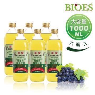【囍瑞 BIOES】冷壓特級 100% 純葡萄籽油(1000ml - 6入)