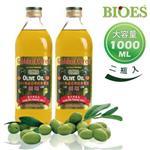 【囍瑞 BIOES】冷壓特級 100% 純橄欖油(1000ml - 2入)