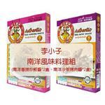 李小子 南洋風味料理包(4入超值組)-南洋沙爹烤肉醬x2+香辣炒飯醬x2