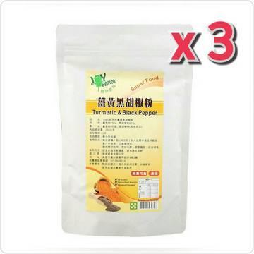 【喬伊農場】薑黃黑胡椒粉x3入 (250g/包)