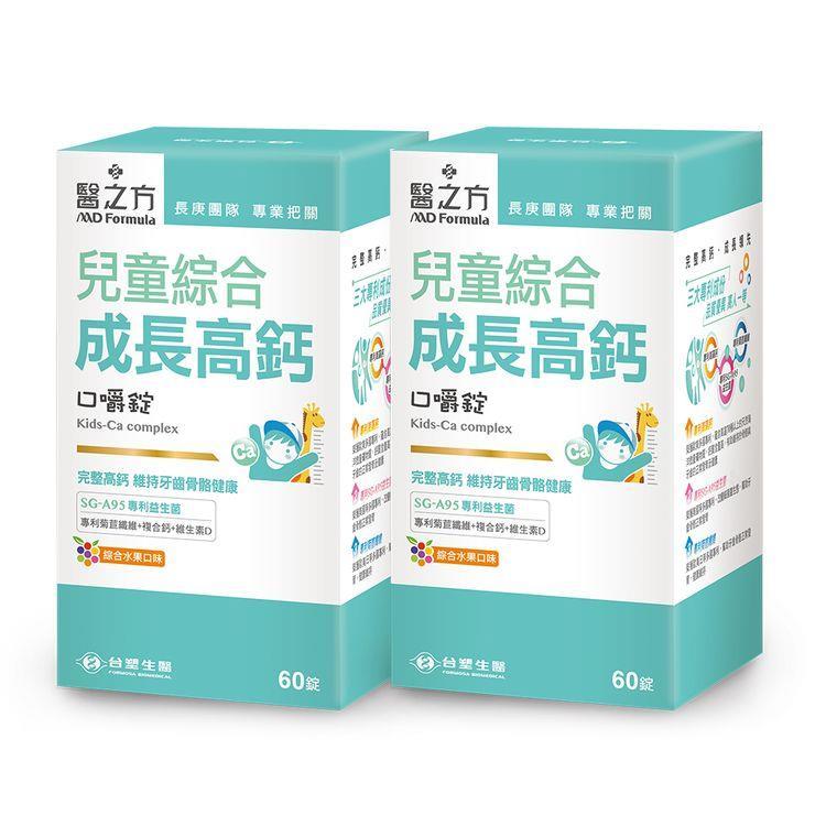 【台塑生醫】兒童綜合成長高鈣口嚼錠(60錠/瓶) 2瓶/組