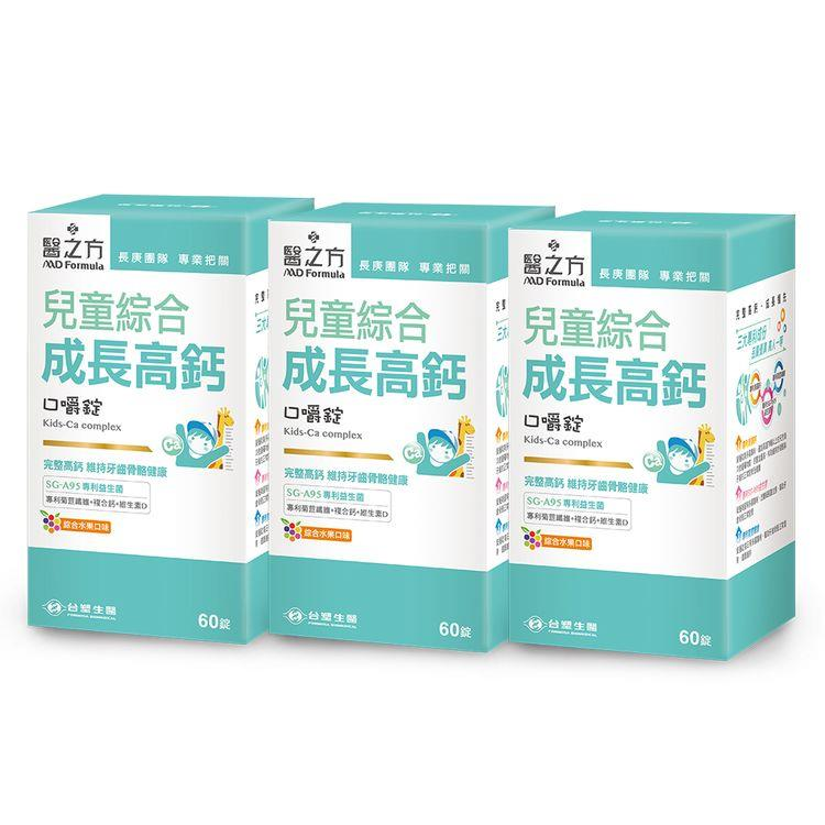 【台塑生醫】兒童綜合成長高鈣口嚼錠(60錠/瓶) 3瓶/組