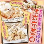 【瘋神邦】法式布蕾Q棉花糖餅x5包(蔓越莓果-100g/包)