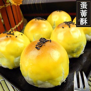《皇覺》嚴選蛋黃酥8入禮盒組x3盒