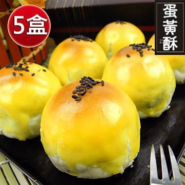 《皇覺》嚴選蛋黃酥8入禮盒組x5盒
