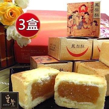 《皇覺》典藏土鳳梨酥12入禮盒x3盒