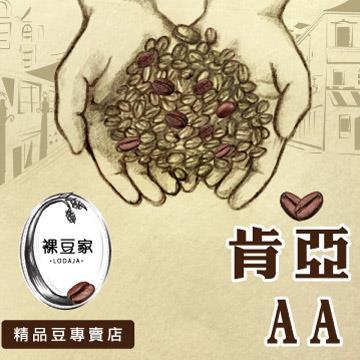 【LODOJA裸豆家】肯亞AA莊園精品咖啡豆(1磅/454g)