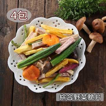 【愛上新鮮】綜合野菜脆片4包(70g±10%/包)