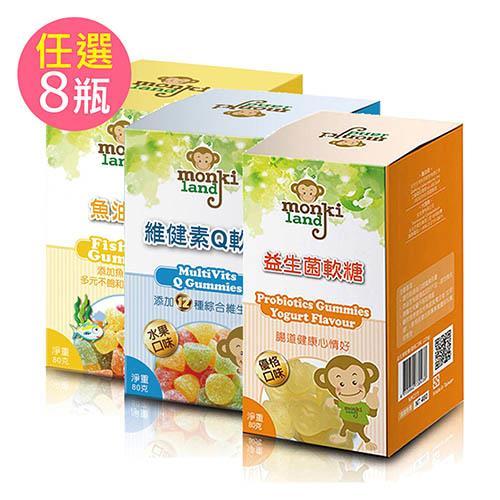 monkiland魚油軟糖/維健素Q軟糖/益生菌軟糖優格(8瓶組合)-B組合