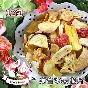 【愛上新鮮】綜合水果脆片12包(70g±10%/包)