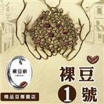 【LODOJA裸豆家】裸豆1號極品咖啡(1磅/454g)