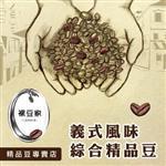 【LODOJA裸豆家】義式風味綜合精品豆