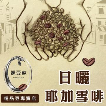 【LODOJA裸豆家】日曬耶加雪菲G1精品豆