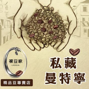 【LODOJA裸豆家】曼特寧精品咖啡豆