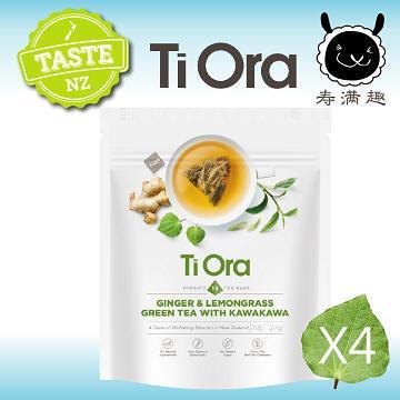 【壽滿趣- 紐西蘭原裝進口】Ti Ora元氣草本養生茶x4袋(卡哇卡哇薑茶)~賞味期至2020.01.10