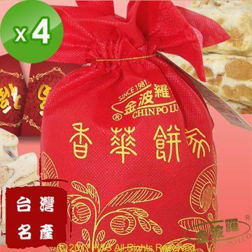 【金波羅】福袋綜合牛軋糖(250g)4入組