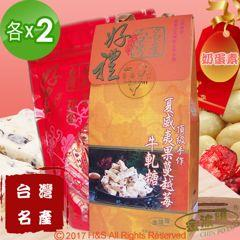 【金波羅】牛軋糖(花生+夏威夷果)(200g/150g)各2入