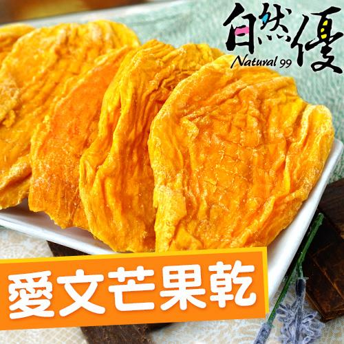 【自然優】天然愛文芒果乾(150g/包)**5包