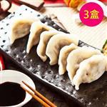 樂活e棧 蔬食達人-元寶水餃(15粒/包,共3包)