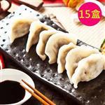 樂活e棧 蔬食達人-元寶水餃(15粒/包,共15包)
