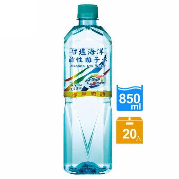 【台鹽】海洋鹼性離子水 850mlx20瓶/箱