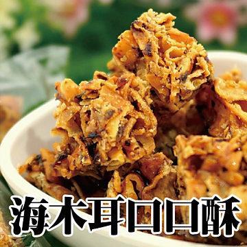 【東港翹船長】黑糖海木耳口口酥(220g)
