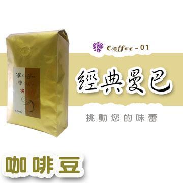 【迷魚】迷Coffee-咖啡豆2包(曼巴+巴峇島)