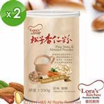【蘿菈廚房】松子杏仁粉(350克)2入組