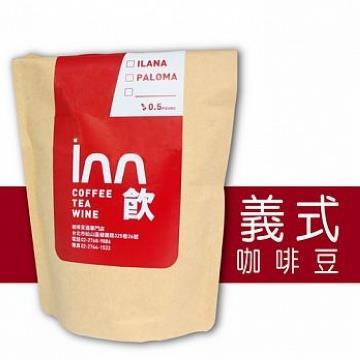 【歐杰inn】頂級義式咖啡豆(半磅)