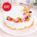 【樂活e棧】生日快樂造型蛋糕-典藏白之翼蛋糕(8吋/顆,共1顆)