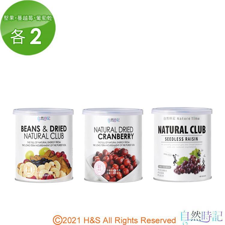 【自然時記】生機綜合堅果(300g/罐)+蔓越莓(380g/罐)+超大無籽葡萄乾(375g/罐)各2