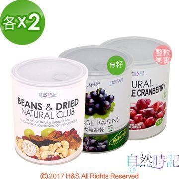 【自然時記】生機綜合堅果(300g/罐)+蔓越莓整粒(330g/罐)+超大無籽葡萄乾(375g/罐)